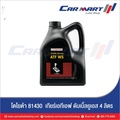 โตโยต้า น้ำมันเกียร์ออโต้ ATF WS 08886-81430 4 ลิตร