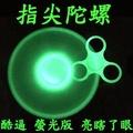 (極速陀螺) SS夜光三輪式 極速指尖陀螺 手指陀螺 緩解焦慮玩具