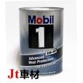 Jt車材 - MOBIL 美孚 5W40 5W-40 鐵罐 全合成 機油 1L