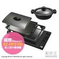 日本代購 日本製 國際牌 Panasonic KZ-HP2100 桌上型 IH調理爐 煎 煮 炸