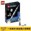 【特價】樂高積木ideas美國宇航局阿波羅土星五號21309小學生拼裝玩具模型