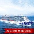 2019早鳥-盛世公主號石垣島4日內艙(含稅)旅遊-單人