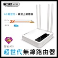 TOTOLINK AC5 AC1200 超世代無線路由器 飆網專用 穩定快 分享器