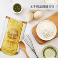 【水手牌】法國麵包粉3包 (1KG/包)