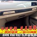 真碳纖維 寶馬 BMW 杯架 卡夢 框 E90 E92 E91 320 335 卡夢內裝 喇叭貼 碳纖裝飾貼 排檔 改裝