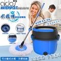 【悠樂得】AIDOS 可分離式時尚 旋轉拖 AD-032 360 手壓式 上層脫水 下層洗滌 分離式水桶 拖把