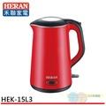 HERAN 禾聯 1.5L雙層防燙快煮壺 HEK-15L3【可刷卡】