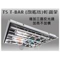 T5達人 T5 T-BAR (旗艦版)輕鋼架燈具14W*3(底部多加反光鏡面) 送飛利浦燈管 保固一年