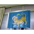 藍地黃虎旗艦 藍地黃虎旗 標準旗