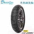 正鴻機車行 達森 半熱熔輪胎 gogoro2 Dasson GGR2 S2 Plus Deluxe 輪胎 後輪胎 後輪