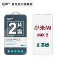 【GOR保護貼】小米 MIX2 9H鋼化玻璃保護貼 全透明非滿版2片裝 公司貨 現貨
