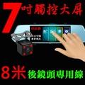 【視錄霸】後鏡頭8米線 + A7 觸控 IPS面板 七吋 紅外線  大廣角 夜視 倒車顯影 倒車輔助線 行車記錄器