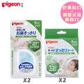 日本《Pigeon 貝親》調整式吸鼻器2+舒鼻貼 (6入)x2