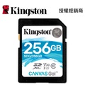 Kingston 金士頓 SDG/256GB Canvas SD SDXC 256 U3 V30 SD 大卡 記憶卡