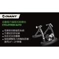 🔥全新公司貨🔥GIANT 磁阻訓練台 自動阻力變化 黑色 CYCLOTRON AUTO II 促銷優惠