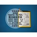 【新生手機快修】SONY XZ XZS 全新內置電池 電池膨脹 自動斷電 無法開機 F8332 G8232 現場維修更換