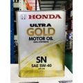 『油工廠』HONDA 5W-40 日本原裝 本田全合成機油 GOLD 5W40 全合成 性能 4公升 4L 鐵桶 原廠