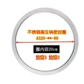 ASD Origional Product Stainless Steel Pressure Cooker Silicone Ring Pressure Cooker Sealing Ring 20/22/24 Length Belt Tire Accessories