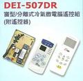 【得意牌】窗型+分離式冷氣溫控板《DEI-507DR》