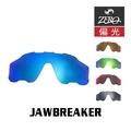 本店原始物透鏡奥克利運動太陽眼鏡可互換的透鏡OAKLEY JAWBREAKER jobureika偏光鏡片ZERO製造 OBLIGE