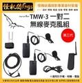 怪機絲 NHS-TMW-1 一對二 無線麥克風 無線 麥克風 收音 小蜜蜂 台灣隊麥克風 直播 手機 相機 MIC