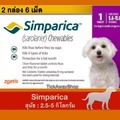 Simparica (2 กล่องมี 6เม็ด) ซิมพาริคา สำหรับสุนัข น้ำหนัก 2.5 - 5 กิโลกรัม ชนิดเม็ดเคี้ยว ป้องกันและกำจัดเห็บ หมัด ขี้เรื้อน ไรหู ปกป้องเต็มประสิทธิภาพยาวนานถึง 5 สัปดาห์