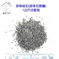 【蔬菜工坊】珍珠岩石1公斤分裝包(珍珠石原礦)