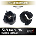 各車款 HID 燈管 固定座 轉接座 專用座 FOCUS GOLF KIA E39 現代 TUCSON