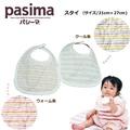 紗布和脫脂棉的放心的材料pashimabebisutai Maguu*s Shop