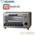 【象印】多用途烤箱ET-SDF22(缺貨)