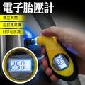 數位式電子胎壓計 汽車/機車族 輪胎檢測 LED燈 夜間也可以檢測(22-571)