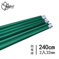 【Outdoorbase】32mm鋁合金營柱(240cm)-綠 22017