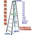*含稅《驛新五金》滿焊加強鋁梯3~7尺 滿焊梯 全焊梯 A字梯 工作梯 焊接梯 耐重200公斤台灣製 高雄部份地區免運費