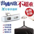 旅行必備手提電子行李秤