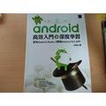 【二手/近全新/5折】Android高效入門:深度學習-使用Android(光碟全新未拆)_湯秉翰_博碩文化