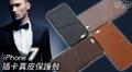 Apple iPhone 7/iPhone 7 plus插卡真皮保護殼