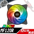 PC PARTY Cooler Master MasterFan MF120R A RGB 12公分 風扇