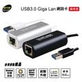 伽利略 DigiFusion AU3HDV USB3.0 Giga Lan 有線網路卡 鋁合金