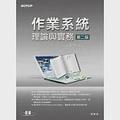 作業系統理論與實務(第二版)