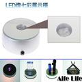 【aife life】B版LED燈展示台/NG版展示台/展示台展示架首飾擺飾品工藝品水晶珠寶LED燈座
