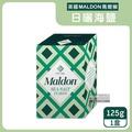 【英國馬爾頓】天然海鹽 MALDON SEA SALT 125G(粗鹽/給宏德/日晒鹽/岩鹽/研磨/牛排/料理/麵包)