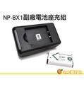 免運 副廠 NP-BX1 座充組 相容原廠 (含鋰電池+座充) 18個月保固 適RX100M6 DSC-RX100 II M2 HX50V HX300