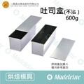 [ 三能烘焙用品 ] 三能模具-SN2042吐司盒 600g (不沾)