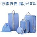 UNIQE出國旅行衣物壓縮收納袋五件組