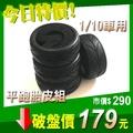 1/10 平跑胎皮 含海棉內胎 軟胎 輪胎 車胎 1:10 車用 改裝 遙控車 京商 田宮 HSP 偉力