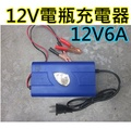 12V電瓶充電器【沛紜小鋪】擺攤必備 12V 6A