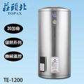 莊頭北 TE-1200 機械溫控不鏽鋼20加侖儲熱式電熱水器