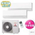 (加碼送好禮)三菱重工冷氣 4坪*2 變頻冷暖一對二分離式冷氣SCM60ZMT-S+SRK25ZSXT-S+SRK25ZSXT-S