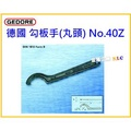 【KLC五金商城】德國 GEDORE 勾板手 (丸頭型NO.40Z) 95-100