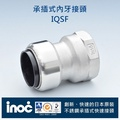 不銹鋼 白鐵壓接管 304 日本INOC伊諾克 承插式 快速接頭另件 內牙接頭